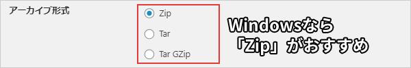 Windowsなら「Zip」がおすすめ