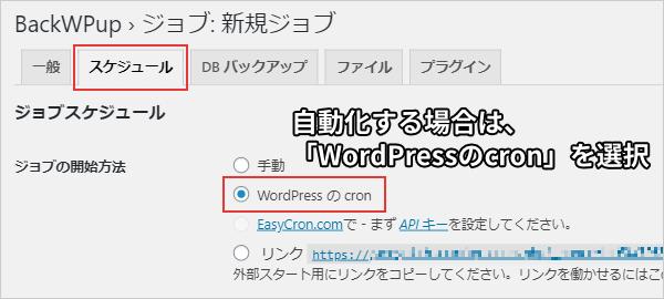 自動化する場合は「WordPressのcron」を選択