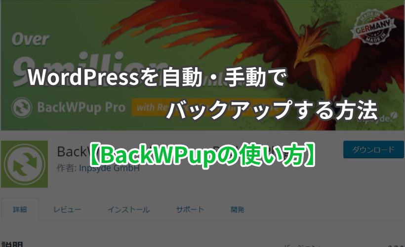 WordPressを自動・手動でバックアップする方法【BackWPupの使い方】