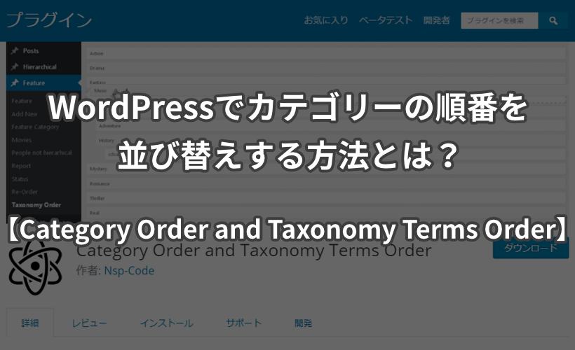 WordPressでカテゴリーの順番を並び替えする方法とは?
