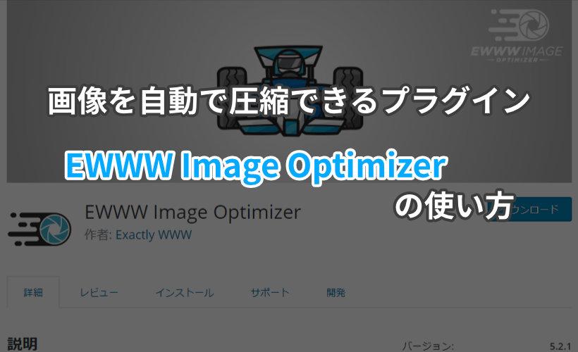 画像を自動で圧縮できるプラグイン「EWWW Image Optimizer」の使い方