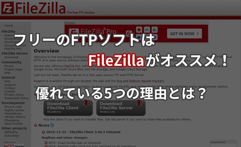 フリーのFTPソフトはFileZillaがオススメ!優れている5つの理由とは?