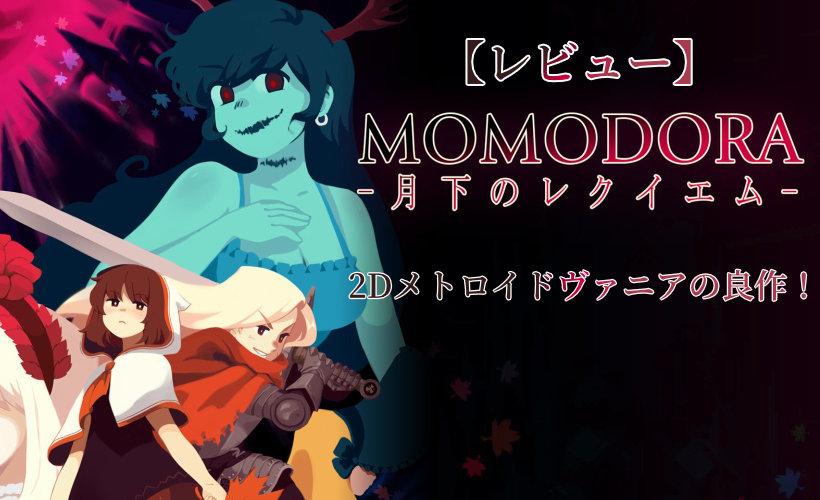 【レビュー:MOMODORA 月下のレクイエム】2Dメトロイドヴァニアの良作!