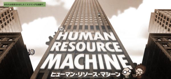 ヒューマン・リソース・マシン