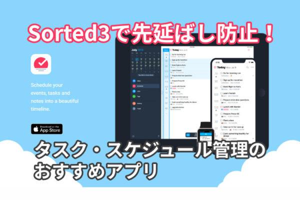 Sorted3で先延ばし防止!タスク・スケジュール管理のおすすめアプリ