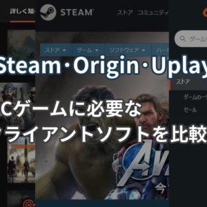 【Steam・Origin・Uplay】PCゲームに必要なクライアントソフトはどれ?