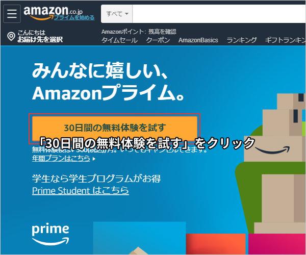 Amazonプライム 30日間の無料体験