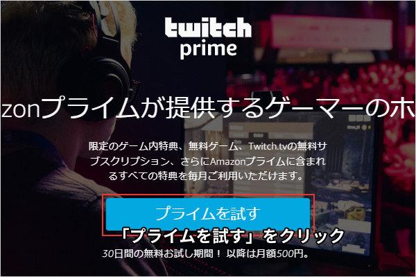 Twitch Prime公式サイト