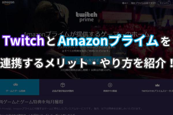 TwitchとAmazonプライムを連携するメリット・やり方を紹介【画像あり】