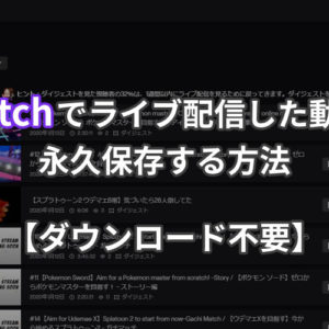 Twitchでライブ配信した動画を永久保存する方法【ダウンロード不要】