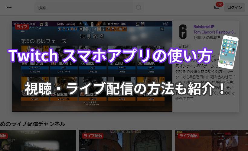 【Twitch スマホアプリの使い方】視聴・ライブ配信の方法も紹介!
