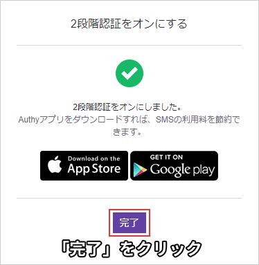「完了」をクリック