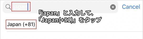Japan(+81)をタップ
