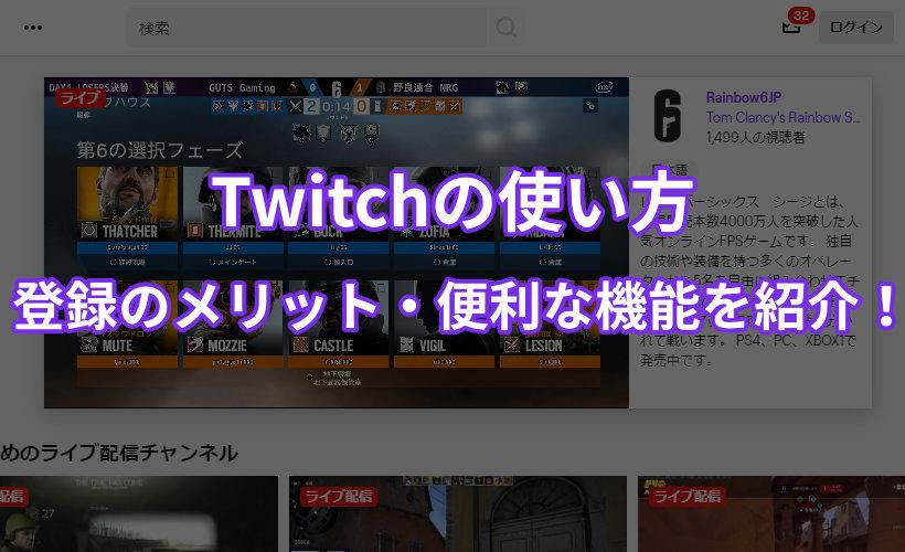【Twitchの使い方】登録のメリット・便利な機能をわかりやすく紹介!