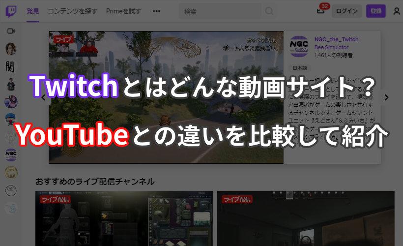 Twitchとはどんな動画サイト?YouTubeとの違いを比較して紹介!