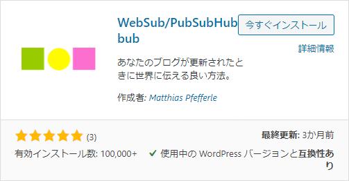 WebSub PubSubHubbub
