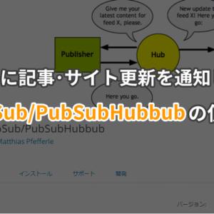 Googleに記事・サイト更新を通知しよう!WebSub/PubSubHubbubの使い方