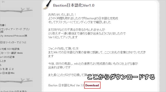 Bastion 日本語化Mod
