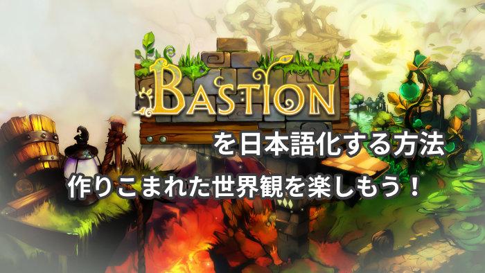 Bastionを日本語化する方法 – 作りこまれた世界観を楽しもう!