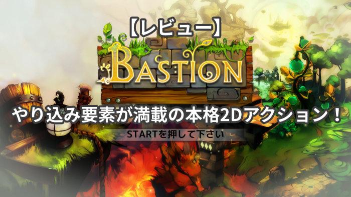 【レビュー:Bastion】やり込み要素が満載の本格2Dアクション!