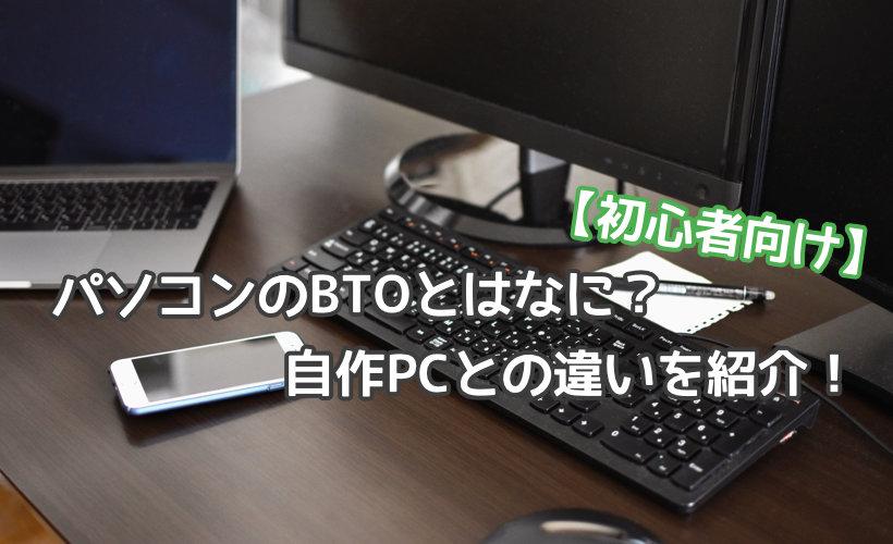 【初心者向け】パソコンのBTOとはなに?自作PCとの違いを紹介!