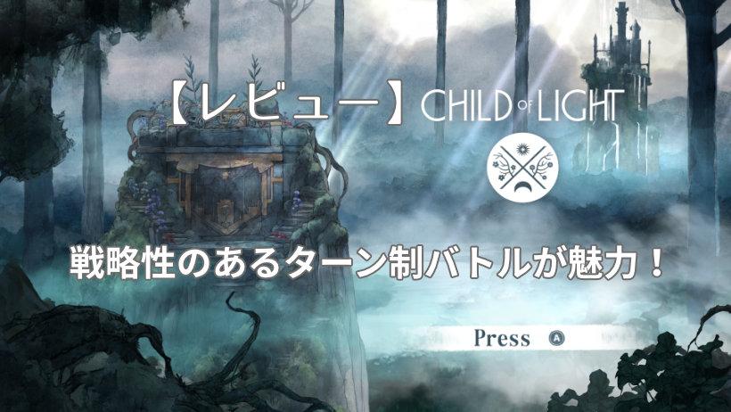 【レビュー:Child of Light】戦略性のあるターン制バトルが魅力!