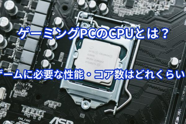 ゲーミングPCのCPUとは?ゲームに必要な性能・コア数はどれくらい?