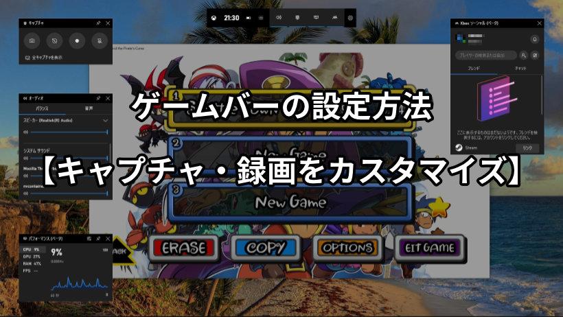 ゲームバーの設定方法【キャプチャ・録画をカスタマイズ】