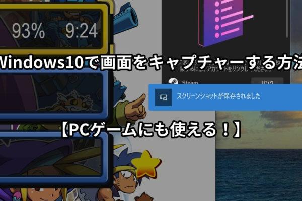 Windows10で画面をキャプチャーする方法【PCゲームにも使える!】