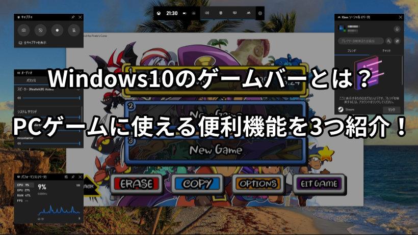 Windows10のゲームバーとは?PCゲームに使える便利機能を3つ紹介!