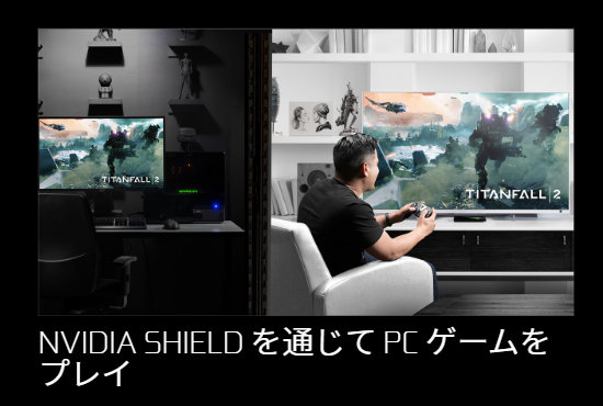 GAME STREAM(NVIDIA SHIELD)