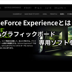 GeForce Experienceとは?NVIDIAグラフィックボード専用ソフトを紹介!