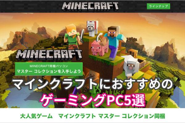 マインクラフトにおすすめのゲーミングPC5選【デスクトップ・ノート】