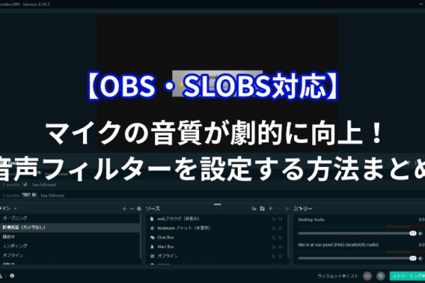 【OBS】マイクの音質が劇的に向上!音声フィルターを設定する方法まとめ
