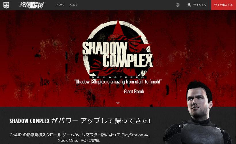 【レビュー:Shadow Complex Remastered】