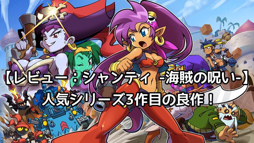 【レビュー:シャンティ -海賊の呪い-】人気シリーズ3作目の良作!