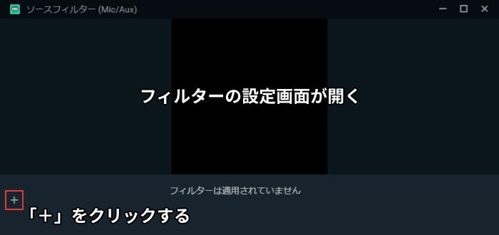 「+」をクリックする