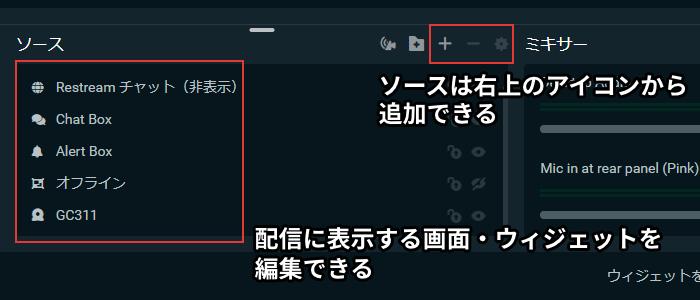 ソースは右上のアイコンから追加できる
