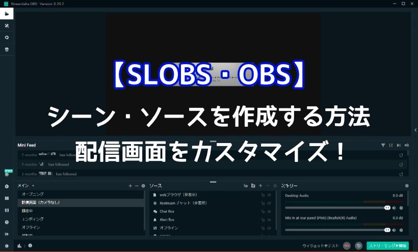 SLOBS・OBSでシーン・ソースを作成する方法【配信画面をカスタマイズ】