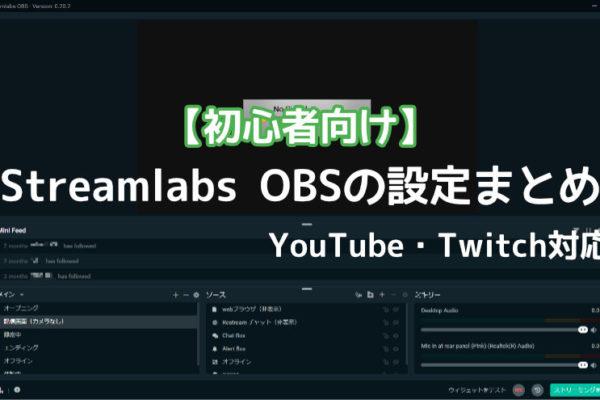 【初心者向け】Streamlabs OBSの設定まとめ – YouTube・Twitch対応