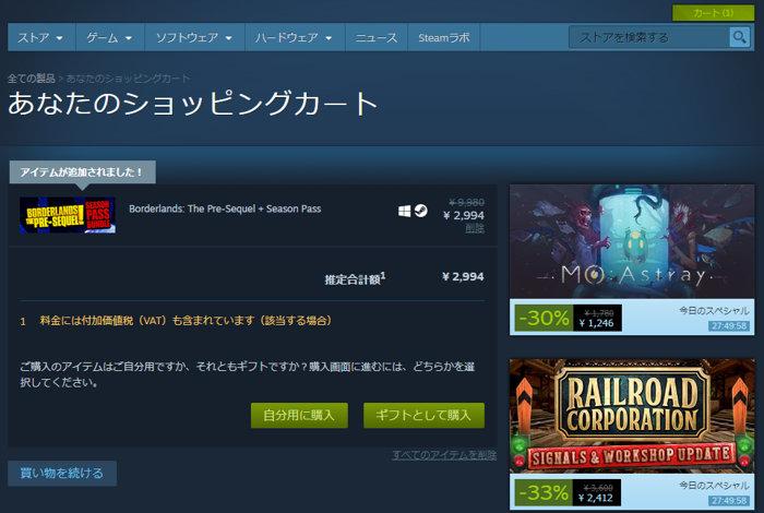 ゲームを購入できるプラットフォーム