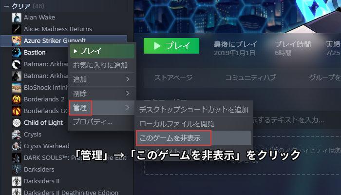 「管理」→「このゲームを非表示」をクリック