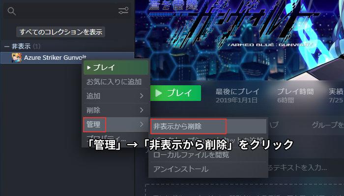 「管理」→「非表示から削除」をクリック