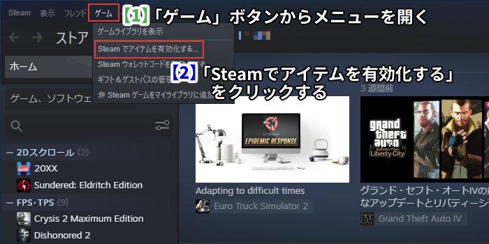 「Steamでアイテムを有効化する」をクリックする