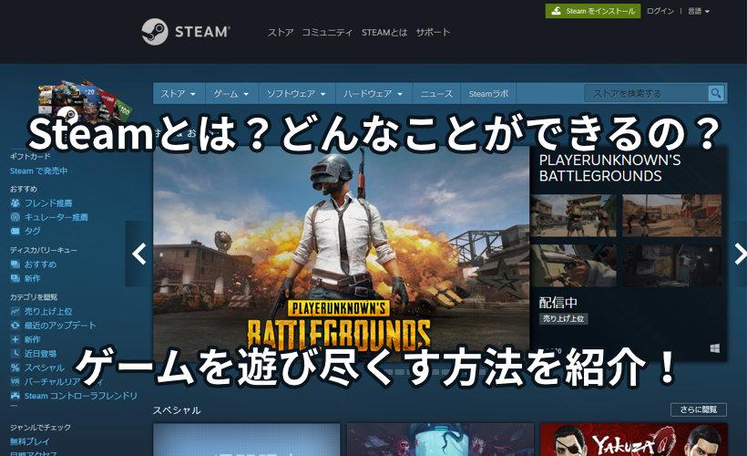 Steamとは?どんなことができるの?ゲームを遊び尽くす方法を紹介!