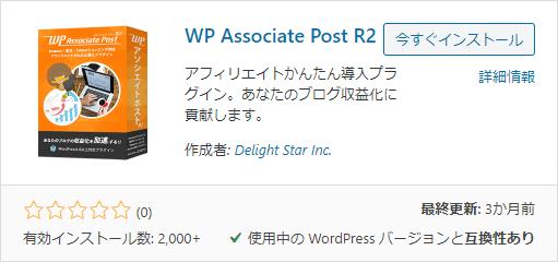 WPアソシエイトポストR2