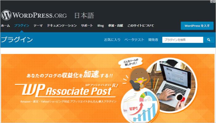 WordPress公式プラグインとして登録されている