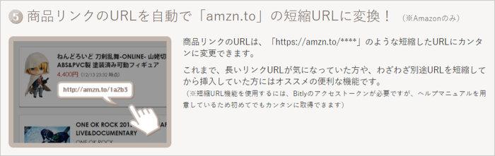 Amazon専用の短縮URLを使える