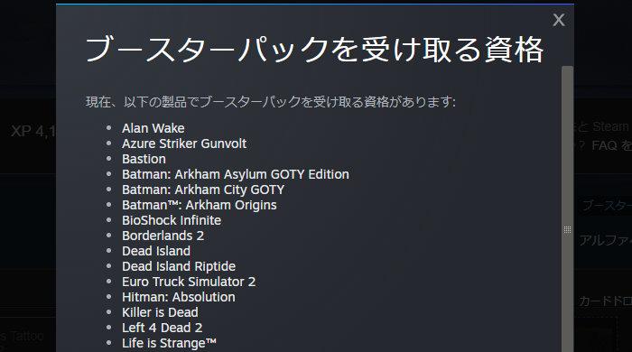 「ブースターパックを受け取る資格」があるゲーム一覧