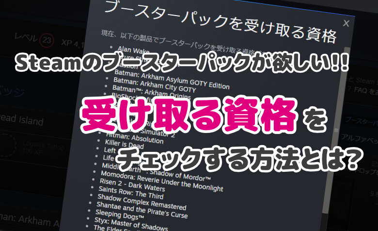【Steam ブースターパック】受け取る資格をチェックする方法とは?